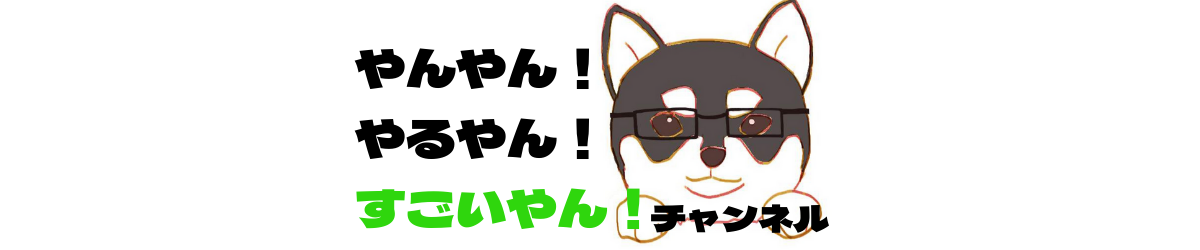 やんやん!やるやん!すごいやん!チャンネル